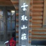 雲取山荘看板